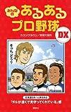 みんなの あるあるプロ野球DX [単行本(ソフトカバー)] / カネシゲ タカシ, 野球大喜利 (著); 講談社 (刊)