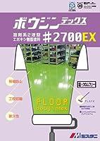 水谷ペイント ボウジンテックス#2700EX カラーカード色 15kgセット