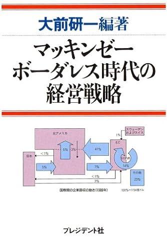マッキンゼー ボーダレス時代の経営戦略 (マツキンゼー戦略書シリーズ)