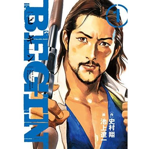 BEGIN 1 (ビッグコミックス)