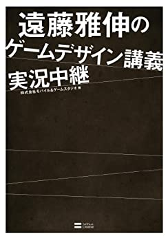 [株式会社モバイル&ゲームスタジオ]の遠藤雅伸のゲームデザイン講義実況中継