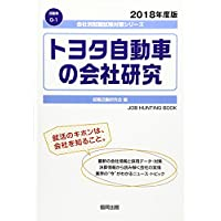 トヨタ自動車の会社研究 2018年度版 (会社別就職試験対策シリーズ 自動車)