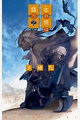 〈本の姫〉は謳う2 (C★NOVELSファンタジア) Kindle版