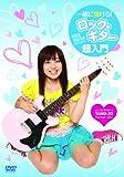 一緒に弾ける!ロック・ギター超入門[DVD]