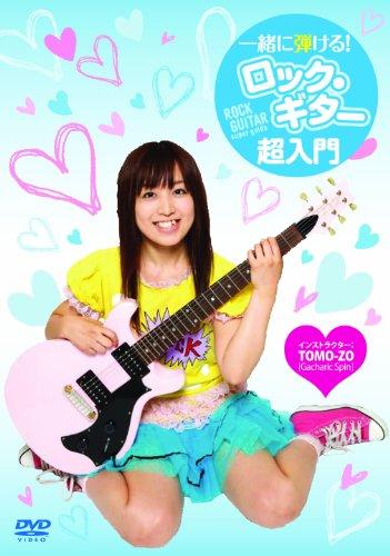 一緒に弾ける!ロック・ギター超入門 [DVD] TOMO-ZO(GacharicSpin) アトス・インターナショナル