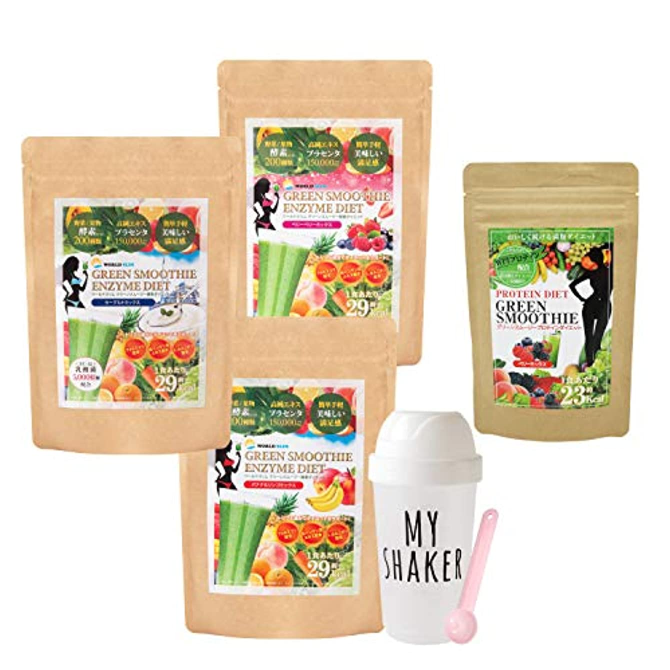 シャーロットブロンテ照らすステープル【選べるグリーンスムージー3個セット】ワールドスリムグリーンスムージー酵素ダイエット3袋セット World Slim Green Smoothie Enzyme Diet (D.バナナ/ヨーグルト/ストロベリー, プロテイングリーンスムージー1袋)