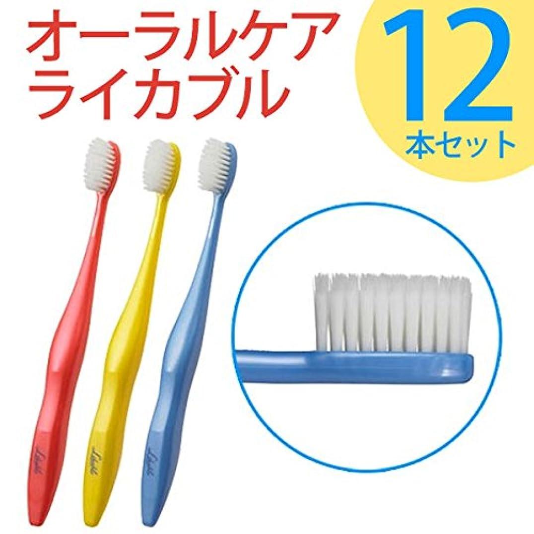 マイクロプロセッサシビック倫理的ライカブル ライカブル メンテナンス用 歯ブラシ 12本セット