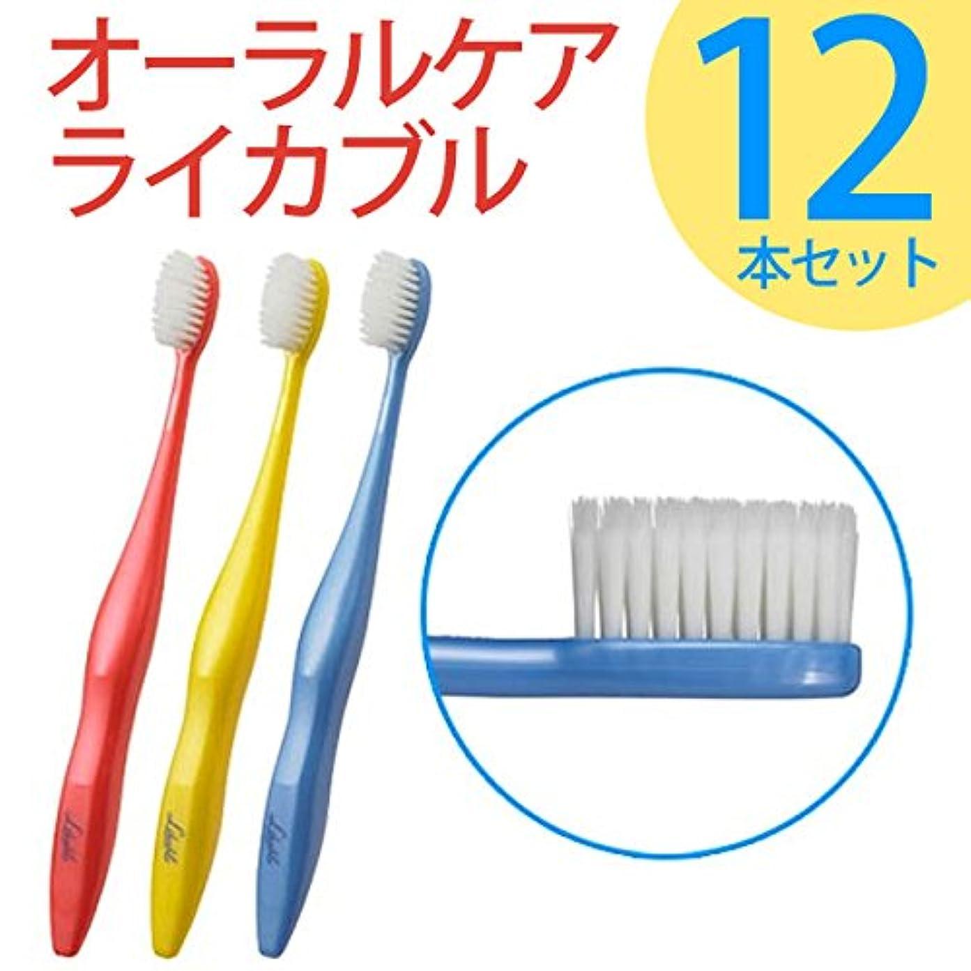 超越する説得力のある気づくなるライカブル ライカブル メンテナンス用 歯ブラシ 12本セット