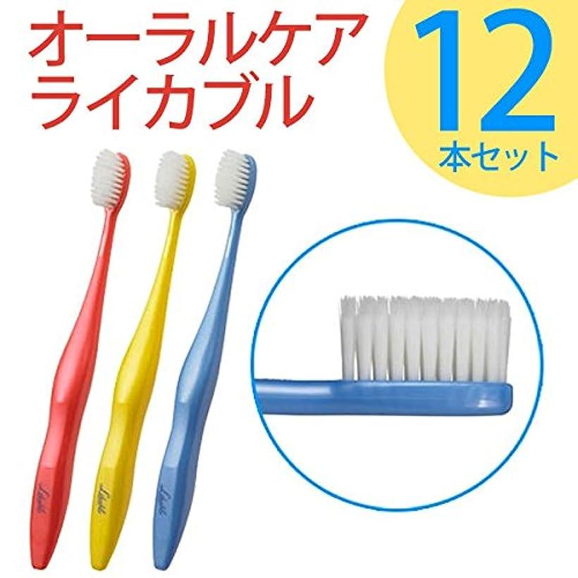 知恵途方もないファブリックライカブル ライカブル メンテナンス用 歯ブラシ 12本セット
