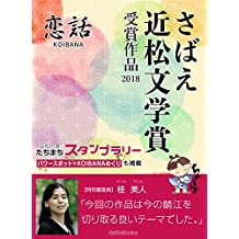さばえ近松文学賞2018~恋話(KOIBANA)~ (BoBoBooks)