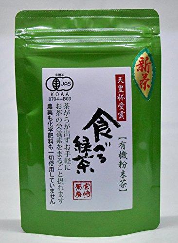 宮崎茶房食べる緑茶(粉末茶)70g