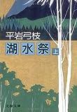 湖水祭〈上〉 (文春文庫)