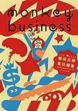 モンキービジネス 2010 Summer vol.10 アメリカ号 画像