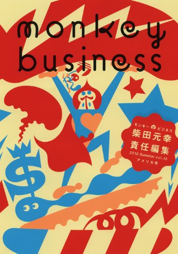 モンキービジネス 2010 Summer vol.10 アメリカ号の詳細を見る