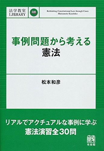 事例問題から考える憲法 (法学教室ライブラリィ)