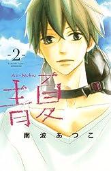 青Ao-Natsu夏(2) (講談社コミックス別冊フレンド)