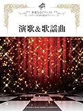華麗なるピアニスト~ステージを彩る豪華アレンジ 演歌&歌謡曲