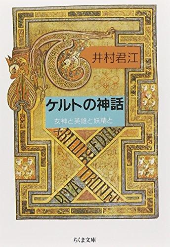 ケルトの神話―女神と英雄と妖精と (ちくま文庫)の詳細を見る