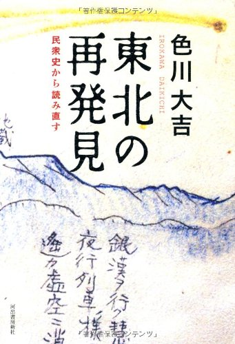 東北の再発見 ---民衆史から読み直すの詳細を見る