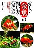 楽しい金魚の飼い方・育て方―金魚のすべてがわかるカラーグラフとポイント解説