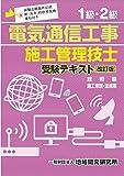1級・2級 電気通信工事施工管理技士 受験テキスト 改訂版 [技術編] [施工管理・法規編](2冊函入り)