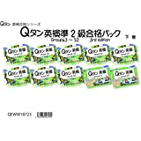 Qタン 英検準2級 合格パック 下巻 Group43-52; 3rd edition