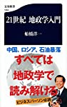 21世紀 地政学入門 (文春新書)
