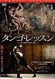 タンゴ・レッスン デジタルリマスター版 [DVD] 画像