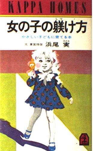 女の子の躾け方―やさしい子どもに育てる本 (カッパ・ホームス)の詳細を見る