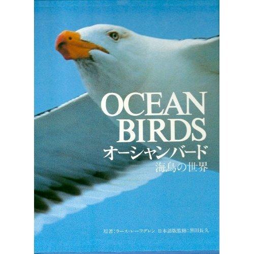 オーシャンバード―海鳥の世界