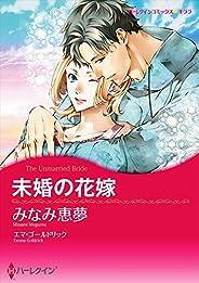 未婚の花嫁 (ハーレクインコミックス)