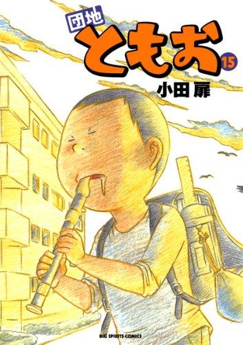団地ともお(15) (ビッグコミックス)