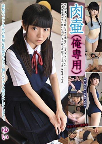 肉壷(俺専用)ゆい 早乙女ゆい ラマ [DVD]