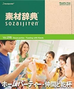 素材辞典 Vol.215 ホームパーティー~仲間と乾杯編