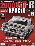 週刊NISSANスカイライン2000GT-R KPGC10(79) 2016年 12/7 号 [雑誌]