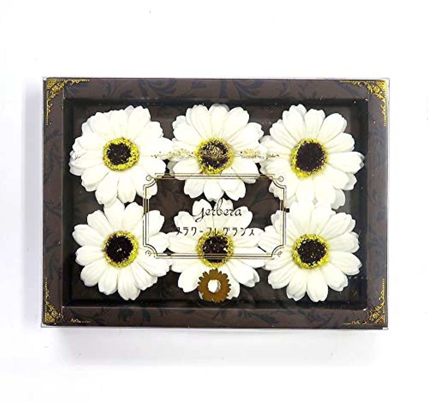 資格情報ファンシー関係花のカタチの入浴剤 ガーベラ バスフレグランス フラワーフレグランス バスフラワー (ホワイト)
