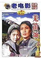 Legend of Qiang People【DVD】 [並行輸入品]