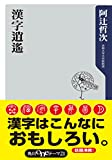 漢字逍遥 (角川oneテーマ21)