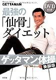 ゲッタマン体操〈美脚版〉最強の「仙骨」ダイエット DVD付き amazon