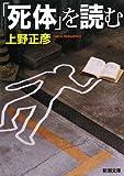 「死体」を読む (新潮文庫)