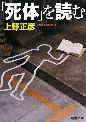 「死体」を読む (新潮文庫)の詳細を見る