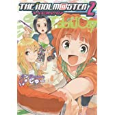 アイドルマスター2 Colorful Days 1 (電撃コミックス)