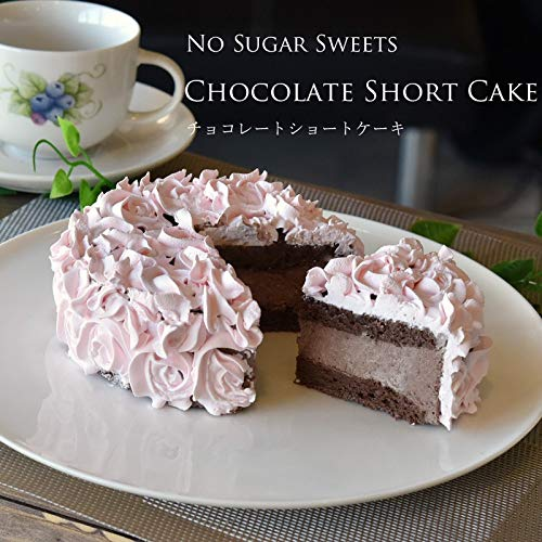 砂糖不使用 チョコレートショートケーキ バレンタイン チョコレート ケーキ ショコラ バースデー スイーツ 糖質制限 誕生日 父の日 お祝い