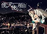 僕が天使になった理由(わけ) LOVE SONG OF THE ANGELS.