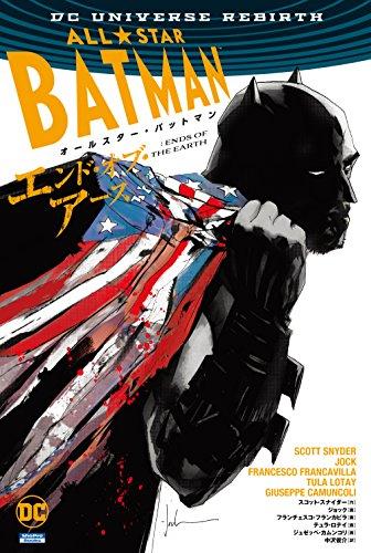 オールスター・バットマン:エンド・オブ・アース (ShoPro Books DC UNIVERSE REBIRTH)