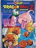 Vジャンプブックス[ゲームシリーズ]ドラゴンボールZ超武勇伝3