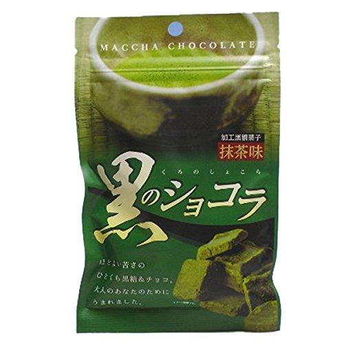 黒のショコラ 抹茶味 40g×20袋 琉球黒糖 黒糖のやさしい甘さとほろ苦いチョコが絶妙 大人のビターチョコレート 沖縄土産にもおすすめ