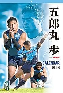 五郎丸 歩 選手 2016 カレンダー 壁掛け B2