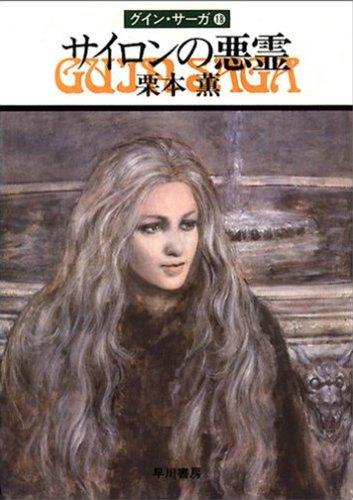 グイン・サーガ18 サイロンの悪霊の詳細を見る
