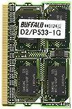 BUFFALO D2/P533-1G DDR2SDRAM 172Pin MicroDIMM